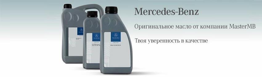 оригинальное масло в каробку мерседес gl500